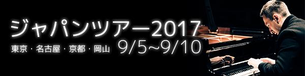 japantour2017